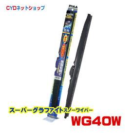 WG40W PIAA スーパーグラファイトスノーワイパー  400mm 5
