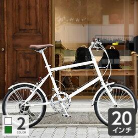 【25日限定★エントリーでP最大36倍】《関東・関西送料無料》自転車20インチ ミニベロ スポーティーな乗り心地 -Michikusa-