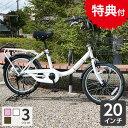 【今だけ限定!プレゼント付】 自転車20インチ ミニベロカゴ付 リアキャリア付 -limini-