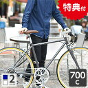 【今だけ限定!プレゼント付】 自転車 700c クロスバイク クロモリ採用!cymaオリジナルモデル -cavite(キャビテ)-
