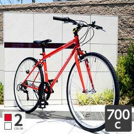 自転車 700c クロスバイク 初心者にもおすすめ! -RIGHTPATH(ライトパース)-