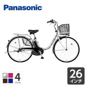 【メーカー正規販売店】電動自転車 パナソニック ビビ・SX 26インチ おすすめ おしゃれ 人気 通勤通学 お買い物 BE-ELSX632