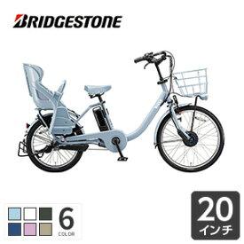 2020年モデル 子供乗せ電動自転車 ビッケモブ ブリヂストン bikke mob dd