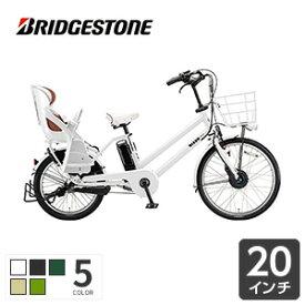 《関東・関西送料無料》 2020年モデル 子供乗せ電動自転車 20インチ ビッケグリdd bikke GRI dd ブリヂストン bg0b40 (チャイルドシート クッション標準装備)