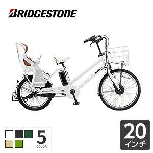 2020年モデル 子供乗せ電動自転車 20インチ ビッケグリdd bikke GRI dd ブリヂストン bg0b40 (チャイルドシート クッション標準装備)