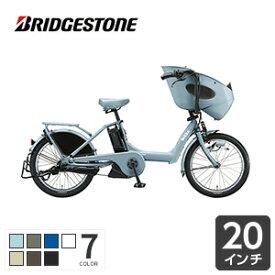《関東・関西送料無料》2020年モデル 子供乗せ電動自転車 20インチ ビッケポーラe bikke polar e ブリヂストン BP0C40 (チャイルドシート クッション標準装備)