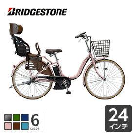 《関東・関西送料無料》 子供乗せ電動自転車 24インチ アシスタファイン ブリヂストン A4FC19