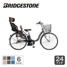 子供乗せ電動自転車 24インチ アシスタU STD ブリヂストン A4SC11