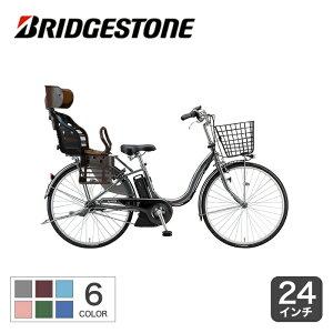 6/15から 当店ならポイント最大55倍 子供乗せ電動自転車 24インチ アシスタU STD ブリヂストン A4SC11 ポイント9倍
