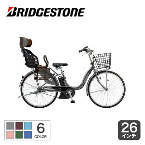 5/15までポイント5倍 子供乗せ電動自転車 26インチ アシスタU STD ブリヂストン A6SC11