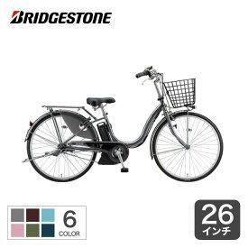 5/15までポイント5倍 電動自転車 ブリヂストン アシスタU STD 26インチ 2021年モデル おすすめ 人気 通勤通学 お買い物 A6SC11