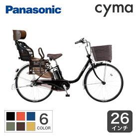 2020年モデル 電動自転車 パナソニック ヘッドレスト付きチャイルドシート搭載ビビ・DX 26インチ 軽量 おすすめ 人気 お買い物 BE-ELD634