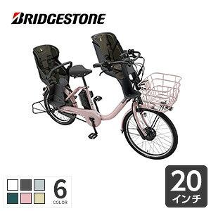 2020年モデル 子供乗せ電動自転車 ビッケモブ ブリヂストン bikke mob dd 3人乗り
