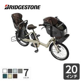 【6/1(月)限定★エントリーで最大27PGET!】2020年モデル 2人子供乗せ電動自転車 20インチ ビッケポーラe bikke polar e ブリヂストン BP0C40 (チャイルドシート クッション標準装備)