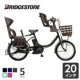《関東・関西送料無料》子供乗せ電動自転車 20インチ アシスタC STD 3人乗り ブリヂストン CC0C30