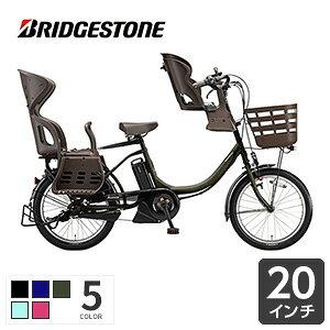 子供乗せ電動自転車 20インチ アシスタC STD 3人乗り ブリヂストン CC0C30