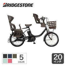 5/15までポイント13倍 2021年モデル 子供乗せ電動自転車 20インチ アシスタC STD 3人乗り ブリヂストン CC0C31 電動アシスト