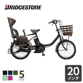 【6/1(月)限定★エントリーで最大27PGET!】《関東・関西送料無料》子供乗せ電動自転車 20インチ アシスタC STD ブリヂストン CC0C30