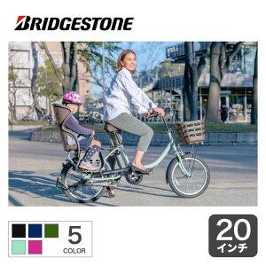 子供乗せ電動自転車 20インチ アシスタC STD ブリヂストン CC0C30