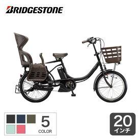 6/22から 当店ならポイント最大45倍 2021年モデル 子供乗せ電動自転車 20インチ アシスタC STD ブリヂストン CC0C31 電動アシスト 7/4までワイヤー錠付き(車体をご購入の方) ポイント20倍