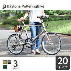 《関東・関西送料無料》電動自転車 ミニベロ e-bike(イーバイク) デイトナ Daytona PotteringBike 20インチ DE03 軽量 おすすめ おしゃれ 人気 通勤通学 ポタリング