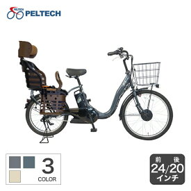 9/20-23【P最大27倍】PELTECH ヘッドレスト付きチャイルドシート搭載TDH-408L 24インチ/20インチ 子供乗せ専用設計 電動アシスト自転車 大容量カゴ ポイント2倍