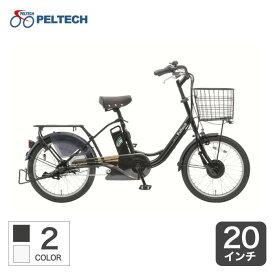 9/20-23【P最大27倍】PELTECH TDN-207L シティサイクル ミニベロ 電動自転車 電動アシスト自転車 20インチ ポイント2倍