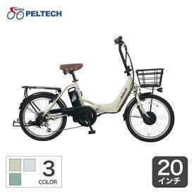 9/20-23【P最大27倍】PELTECH TDN-212L 20インチ 外装6段変速 電動アシスト自転車 折りたたみ自転車 ポイント2倍