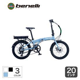 10/15【ポイント最大18倍】電動自転車 折りたたみ自転車 BENELLI ZERO N2.0 e-bike ポイント2倍