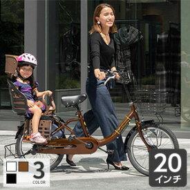 【12/5★24時間限定!エントリーでP最大27倍】子供乗せ自転車 ママチャリ20インチ (お洒落でコンパクトな子乗せ自転車) limini+