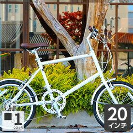 11/15限定!ポイント最大27倍【関東・関西送料無料】自転車20インチ ミニベロ スポーティーな乗り心地 -Michikusa-
