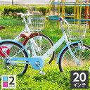 子供用自転車 20インチ おしゃれ 女の子 男の子 -Corine(コリィーネ)-