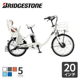 【ビッケモブdd】 bikke mob dd ブリヂストン 子供乗せ電動自転車 2019年モデル BM0B49 (チャイルドシート クッション標準装備)