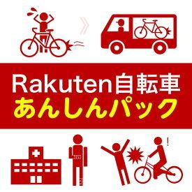 【Rakuten自転車あんしんパック】 防犯登録や傷害総合保険、ロードサービス、お得なクーポンがセットになりました!