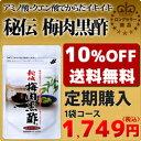 【初回1000円OFF】【送料無料】【定期購入】【10%OFF!】秘伝 梅肉黒酢62粒