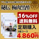 【初回1000円】【送料無料】【定期購入】秘伝梅肉黒酢62粒×3袋セット