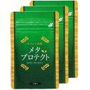 【定期購入】サラシア習慣メタプロテクト3袋セット(約3か月分)【サラシア】【サラシア サプリ】【メタボ サプリ】【ダイエット サ…