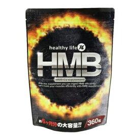 healthylife HMB ダイエットサプリ 大容量6ヶ月分! 全国送料無料 プロテインよりも効率的に筋肉をサポート! HMB カルシウムサプリメントで、キメッキメボディーを目指せ! 1粒に HMB 100mg配合