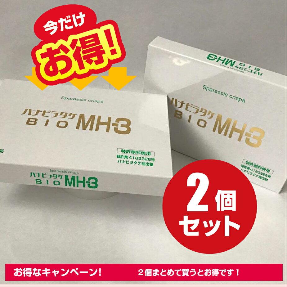 """2個で!★送料無料★ """"お得な2個セット""""ハナビラタケ BIO MH-3 (320mg×60カプセル) βグルカンを多く含む人気の健康食品! ミナヘルス製 はなびらたけ サプリ 健康365掲載 ベータグルカン含有 あす楽対応商品 東京BIOMEDICALS"""