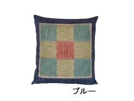 座布団カバー同色2枚組 市松かすり柄 (ブルー) 綿100% 安心の日本製
