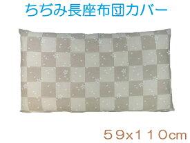 高島ちぢみ長座布団カバー 59x110cm 綿100% 安心の日本製 桜市松柄