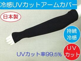 ひんやり冷感UVカットアームカバー 日本製 ブラック ひんやり持続冷感 UVカット手袋 レディース UVカット率99%以上