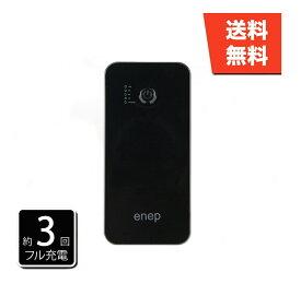 【送料無料】モバイルバッテリー enep iPowerBank 6200mAh iP6S865 黒 ブラック 2台同時充電 大容量 急速充電 iPad iPhone スマートフォン スマホ 充電器 USB 海外対応 かわいい おしゃれ カラバリ 安い 推し色 推しカラー グッズ