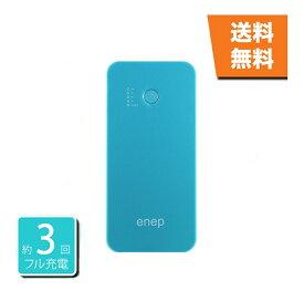 【在庫処分】モバイルバッテリー enep iPowerBank 6200mAh iP6S869 青 ブルー 2台同時充電 大容量 急速充電 iPad iPhone スマートフォン スマホ 充電器 USB 海外対応 かわいい おしゃれ カラバリ 安い 特価品 推し色 推しカラー グッズ