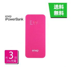 【在庫処分】モバイルバッテリー enep iPowerBank 6200mAh iP6S867 マゼンダ ピンク 2台同時充電 大容量 急速充電 iPad iPhone スマートフォン スマホ 充電器 USB 海外対応 かわいい おしゃれ カラバリ 安い 特価品 推し色 推しカラー グッズ