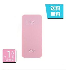 【在庫処分】モバイルバッテリー enep iPowerBank 3100mAh iP3S858 ピンク 薄型 軽量 大容量 急速充電 iPad iPhone スマートフォン スマホ 充電器 USB 海外対応 かわいい おしゃれ カラバリ 安い 特価品