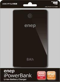 【在庫処分】モバイルバッテリー enep iPowerBank 8000mAh epu8A715Y epu8A716 epu8A717 黒 ブラック 白 ホワイト ピンク マゼンダ スマートフォン タブレット iPhone iPad 大容量 急速充電 2台同時充電 充電器 リチウムバッテリー 薄型 カラバリ 安い 特価品