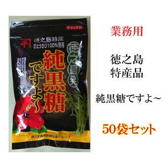 Brown sugar economy for domestic cane black sugar Tokunoshima Island of Amami Okinawa