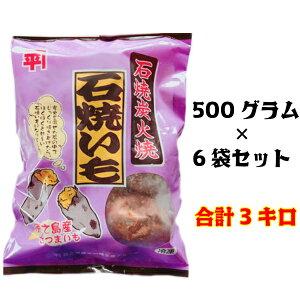 \7周年記念イベント開催中/さつまいも 焼き芋 冷凍 500g 6袋セット 3kg 鹿児島 簡単 美味しい 電子レンジ サツマイモ勇田薬草園 ゆうだやくそうえん