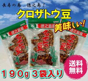 黒糖 ピーナッツ 黒砂糖 落花生 サタマメ 沖縄 奄美 大島 徳之島 国産 平井製糖 クロザトウ豆 3袋セット